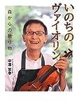 いのちのヴァイオリン: 森からの贈り物 (ポプラ社ノンフィクション)
