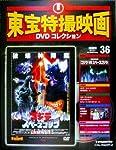 隔週刊 東宝特撮映画DVDコレクション (36) ゴジラ VSスペースゴジラ
