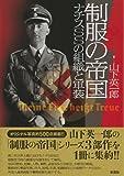 制服の帝国―ナチスSSの組織と軍装