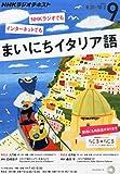 NHKラジオ まいにちイタリア語 2015年 09 月号 [雑誌]