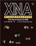 XNA ゲームプログラミングブック XNA Game Studio 2.0対応