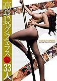 高身長グラマラス33人 E-BODY [DVD]