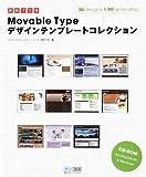 即戦プロ技 Movable Typeデザインテンプレートコレクション