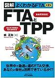 図解よくわかるFTA FTAとTPP (B)