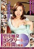 望月加奈コンプリート 5時間2枚組  CULL-03 [DVD]