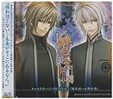 緋色の欠片CSシリーズ 2 キャラクターソング2