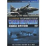 映像戦史 世界の空軍 ( DVD10巻組 )