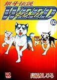銀牙伝説ウィード 60 (ニチブンコミックス)