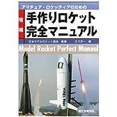 アマチュア・ロケッティアのための手作りロケット完全マニュアル