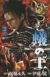 蟻の王(2)(少年チャンピオン・コミックス)