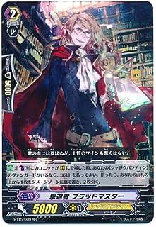 カードファイト!!ヴァンガード 【撃退者 ブラッドマスター】 【RR】 BT15/009 『BT15:無限転生』