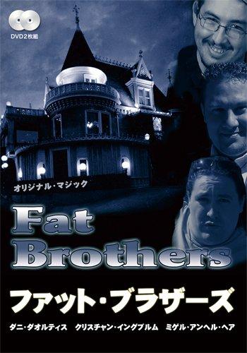 ファット・ブラザーズ 第1巻 日本語字幕版 [DVD]