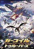 ガーゴイル・トゥルーパーズ [DVD]