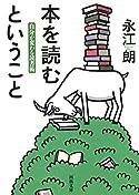 本を読むということ(河出文庫)