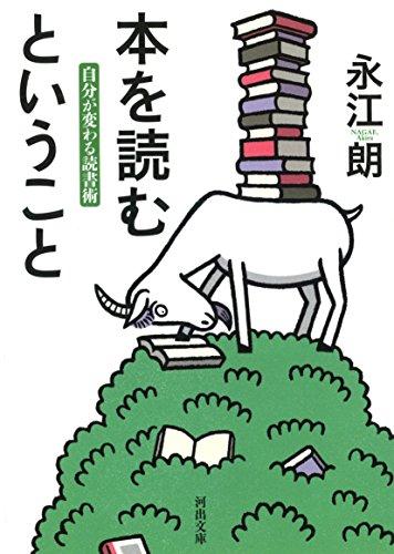 本を読むということ: 自分が変わる読書術
