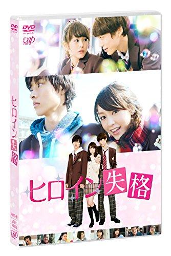 ヒロイン失格 [DVD]