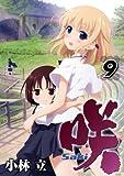 咲-Saki-9巻 (デジタル版ヤングガンガンコミックス)
