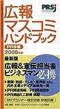 広報マスコミハンドブック PR手帳 2009
