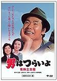 第16作 男はつらいよ 葛飾立志篇 HDリマスター版 [DVD]