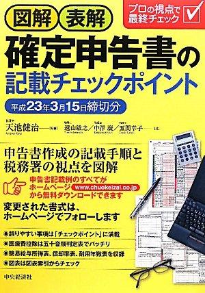 図解・表解 確定申告書の記載チェックポイント―平成23年3月15日締切分