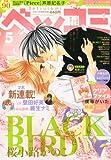 Betsucomi (ベツコミ) 2012年 05月号 [雑誌]