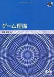 ゲーム理論 (TokyoTech Be‐TEXT)