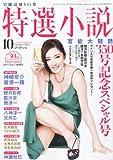 特選小説 2012年 10月号 [雑誌]