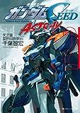 機動戦士ガンダムSEED ASTRAY 2 (角川スニーカー文庫)