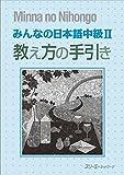 みんなの日本語 中級II 教え方の手引き