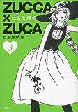 ZUCCA×ZUCA(3) (KCデラックス)