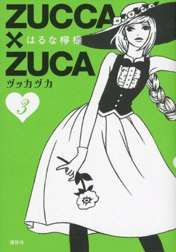 ZUCCA×ZUCA(3) (モーニングKCDX)