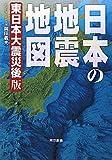 日本の地震地図: 東日本大震災後版