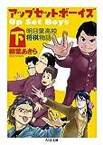 アップ・セット・ボーイズ(下): 明日葉高校将棋物語 (ちくま文庫 や 45-2)