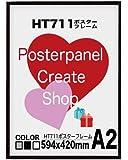 HT711ポスターフレーム A2 サイズ 表面UVカットシート 【ホワイト】