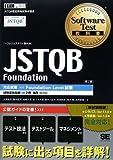 ソフトウェアテスト教科書 JSTQB Foundation