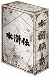 水滸伝 DVD-BOX