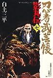 忍者武芸帳影丸伝 7 復刻版 (レアミクス コミックス)