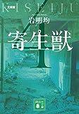 文庫版 寄生獣(4) (講談社文庫)