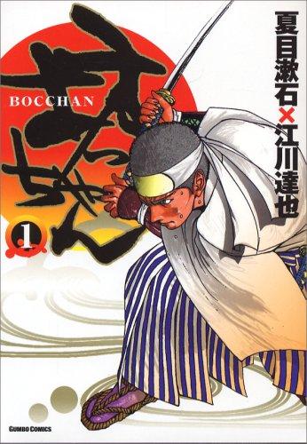 坊っちゃん (ガンボコミックス 1)