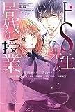 ドS先生の居残り授業 (ぶんか社コミックス S*girl Selection)