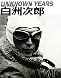 NHKドラマスペシャル白洲次郎UNKNOWN YEARS