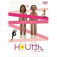 Hのじかん [DVD]