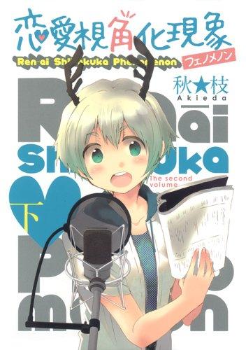 恋愛視角化現象 下 (ヤングジャンプコミックス・ウルトラ)