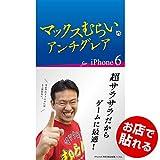 Amazon.co.jpマックスむらいのアンチグレアフィルム iPhone 6s/6