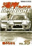 湾岸MIDNIGHT(15) (ヤンマガKCスペシャル (824))