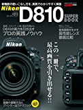 学研カメラムック ニコンD810スーパーブック
