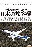 登録記号から見た日本の旅客機 (JAナンバーに秘められたロマン)
