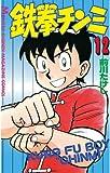 鉄拳チンミ(12) (月刊マガジンコミックス)