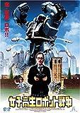 女子高生ロボット戦争 [DVD]