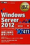 MCP教科書 Windows Server 2012(試験番号:70-411) (EXAMPRESS)